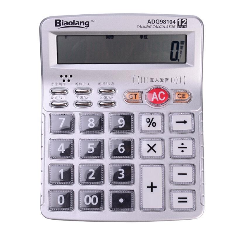 晨光(M&G)经典语音型桌面办公计算器 12位大屏幕ADG98104