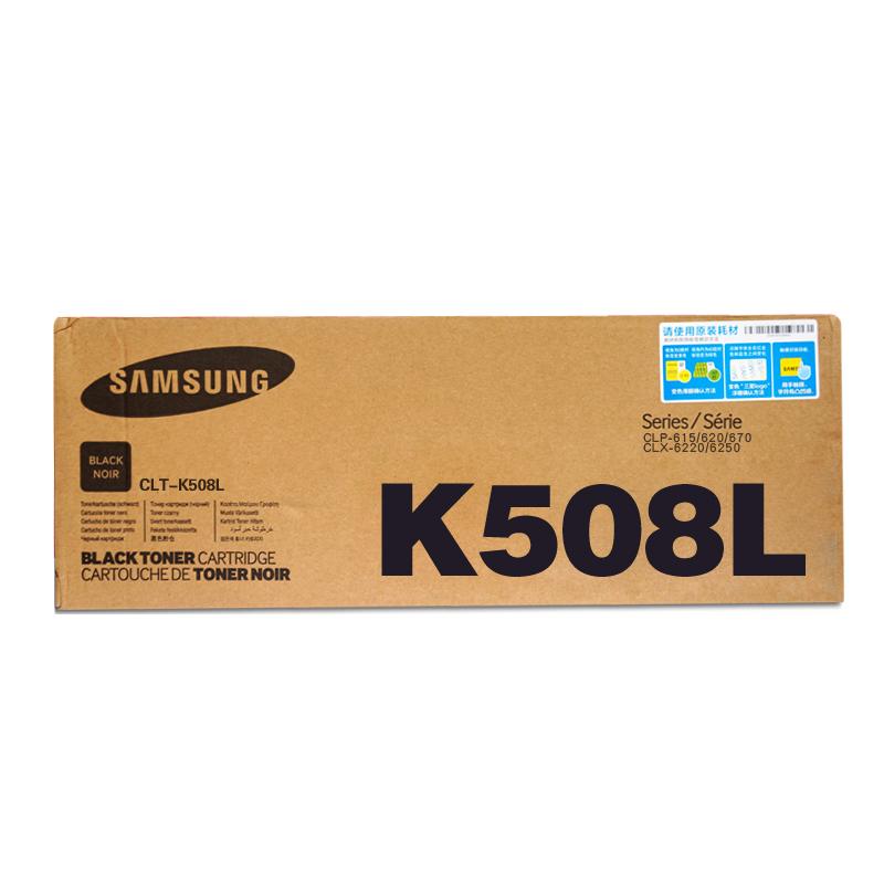 三星(SAMSUNG)CLT-K508L黑色硒鼓(适用于:三星 620ND)