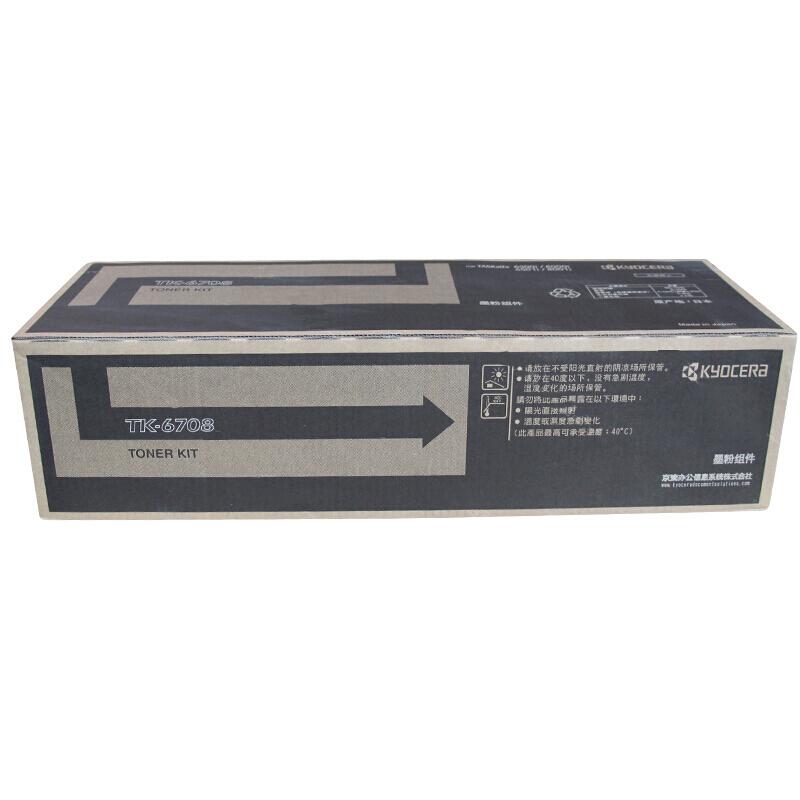 京瓷(KYOCERA)TK-6708 黑色墨粉盒(适用于:6500 8000 6501 8001i)
