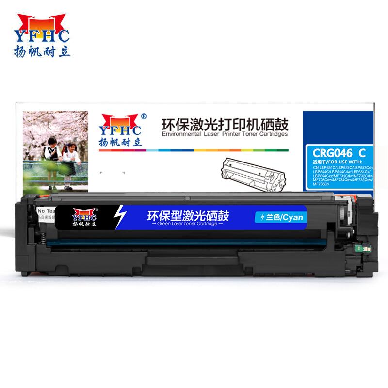 扬帆耐立YFHC CN-046兰鼓-2.3K(带芯片) 适用于:MF735Cx/732Cdw/LBP653Cdw/654