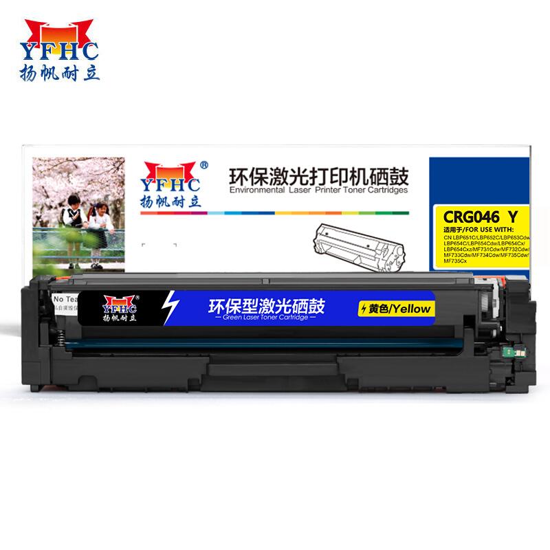 扬帆耐立YFHC CN-046黄鼓-2.3K(带芯片) 适用于:MF735Cx/732Cdw/LBP653Cdw/654