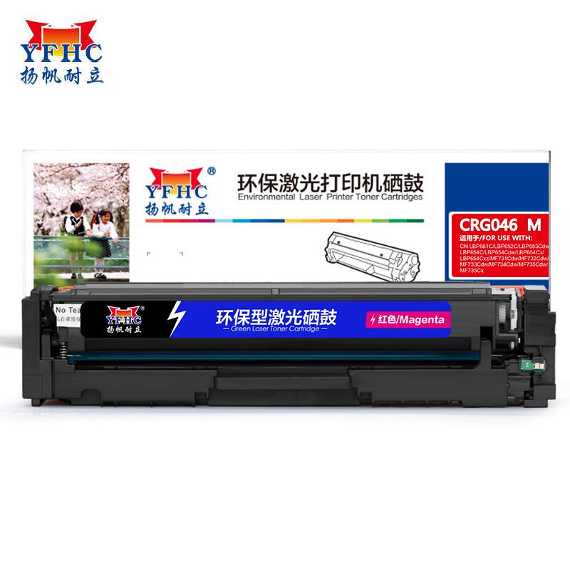 扬帆耐立YFHC CN-046红鼓-2.3K(带芯片) 适用于:MF735Cx/732Cdw/LBP653Cdw/654