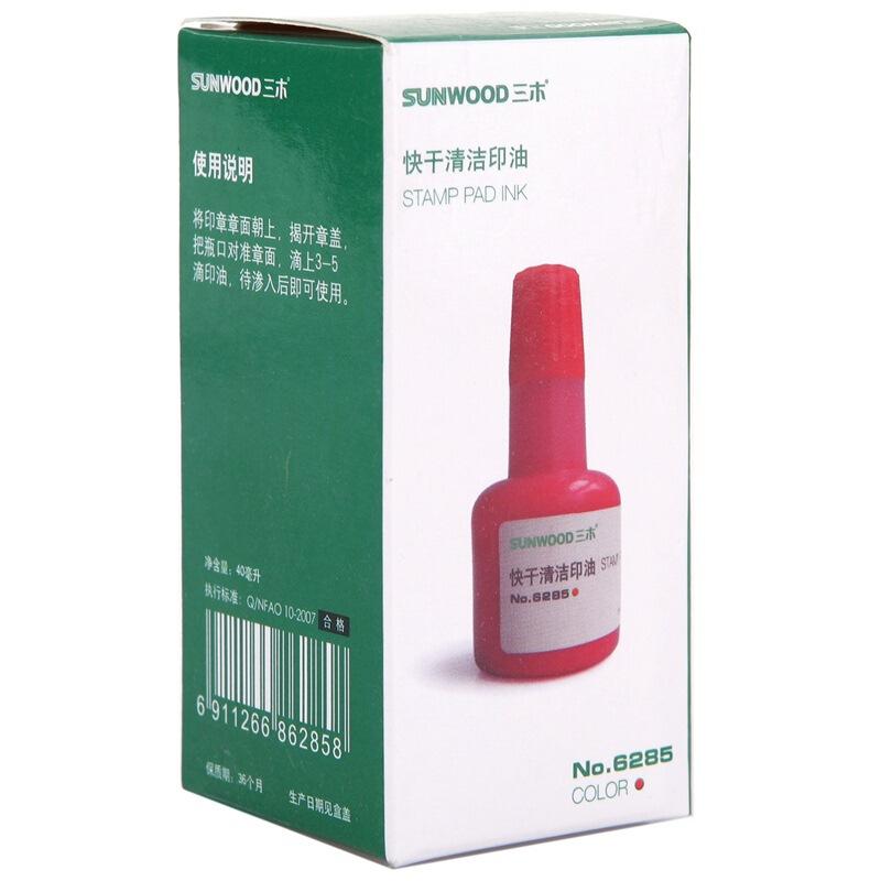 三木(SUNWOOD) 6285 40ml快干清洁印油 红色 办公文具
