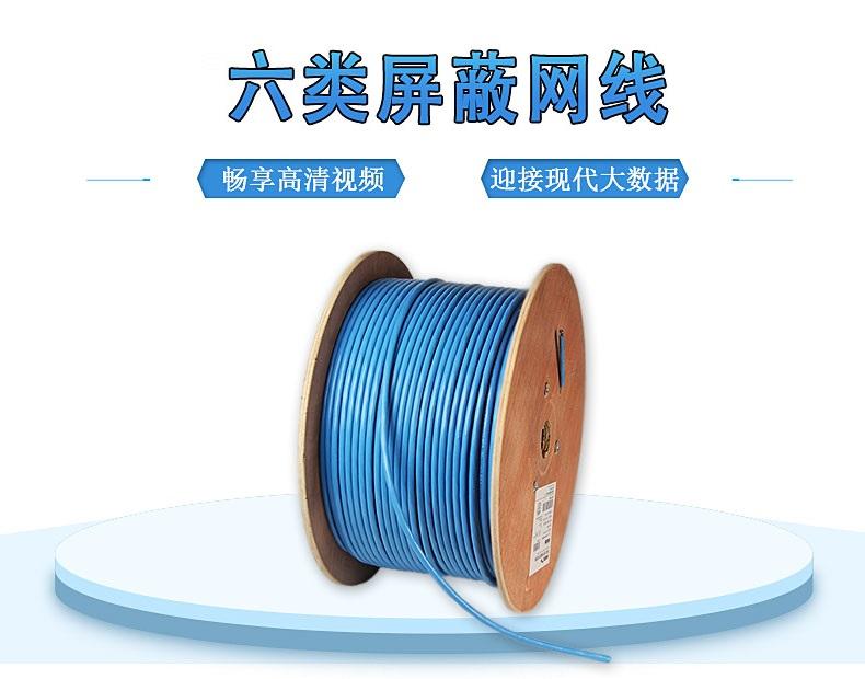 文德电缆 六类单屏蔽网线