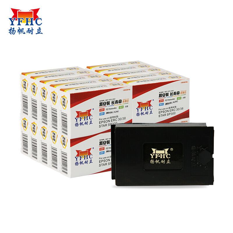 扬帆耐立YFHC 实达SP300/爱普生ERC38(黑色)色带芯20条套装 适用于:爱普生 EPSON ERC30 34 38  SP300