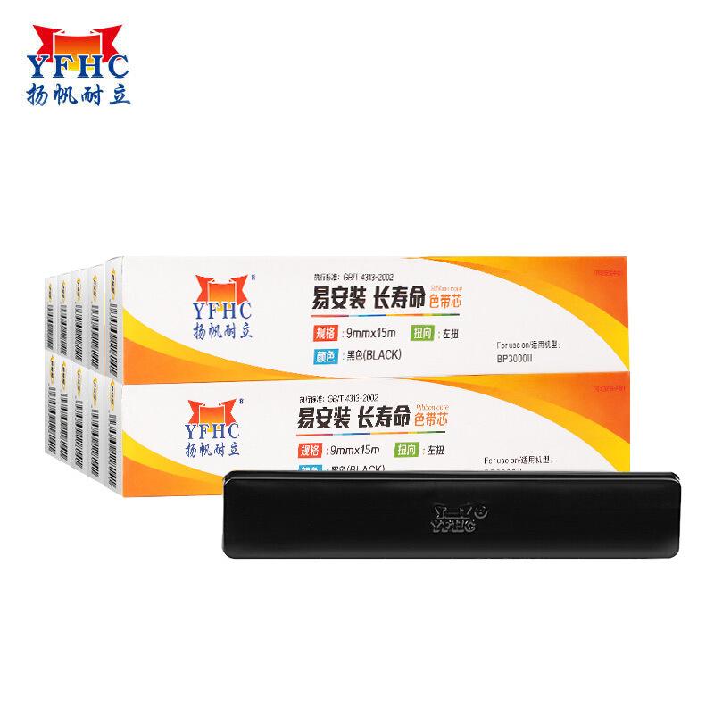 扬帆耐立YFHC 实达BP3000Ⅱ/BP850/850K(黑色)色带芯(带头卡)10条套装 适用于:实达BP3000Ⅱ BP3000-2 BP850 850K