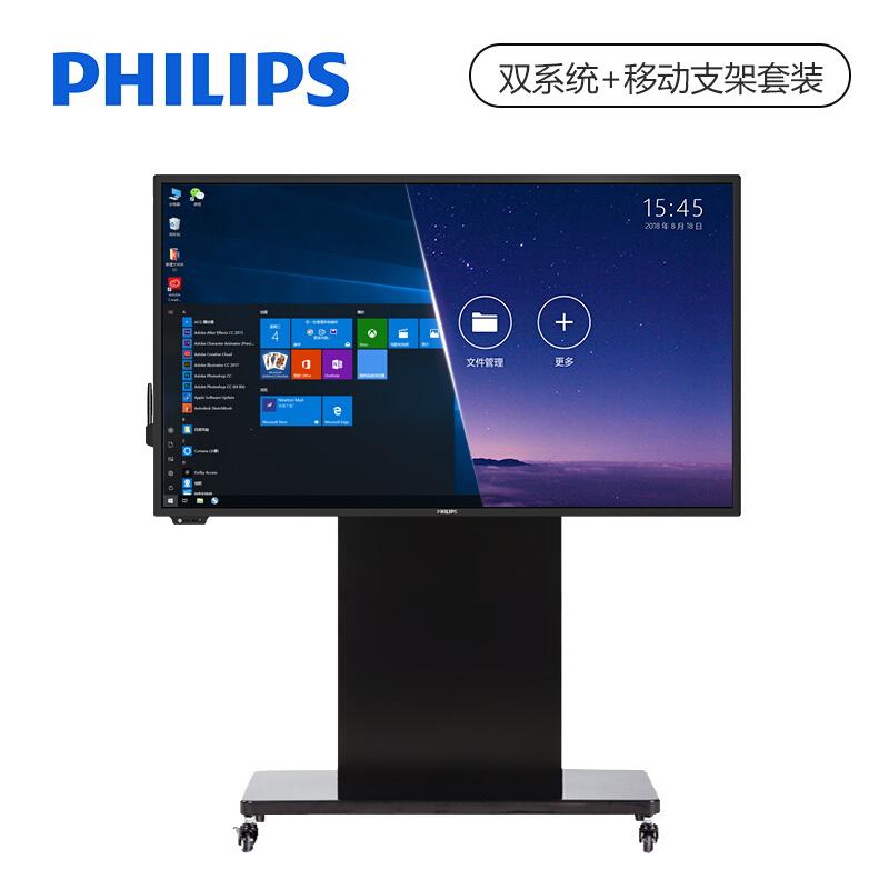 飞利浦(PHILIPS)65英寸商用显示器电子白板会议平板投影教学触摸屏一体机BDL6530QT增强版 含移动支架电脑