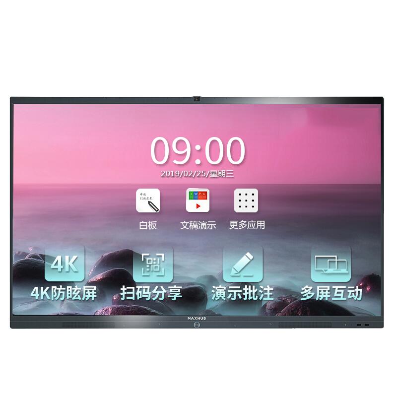 MAXHUB 智能會議平板55英寸 SD55CC 商用顯示遠程視頻會議電子白板