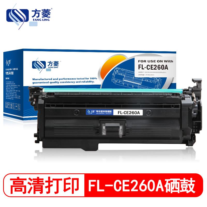 方菱(FANGLING)FL-利盟 E260黑色硒鼓 適用于利盟 LEXMARK E360 460 E260A11P X264 X364