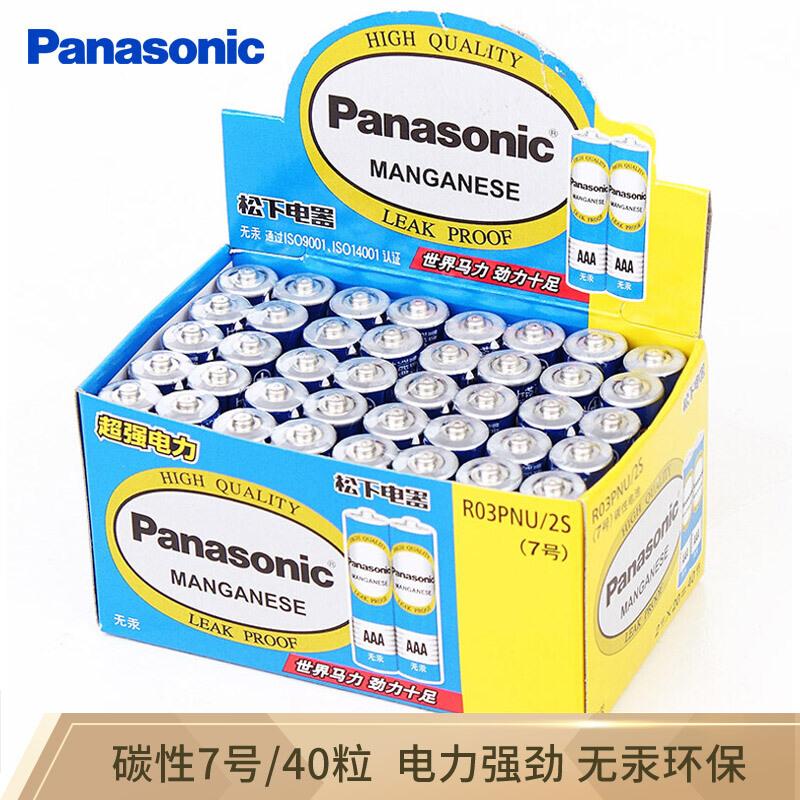 松下(Panasonic)碳性7号七号干电池40节盒装适用于遥控器玩具万用表门铃R03PNU/2S盒装