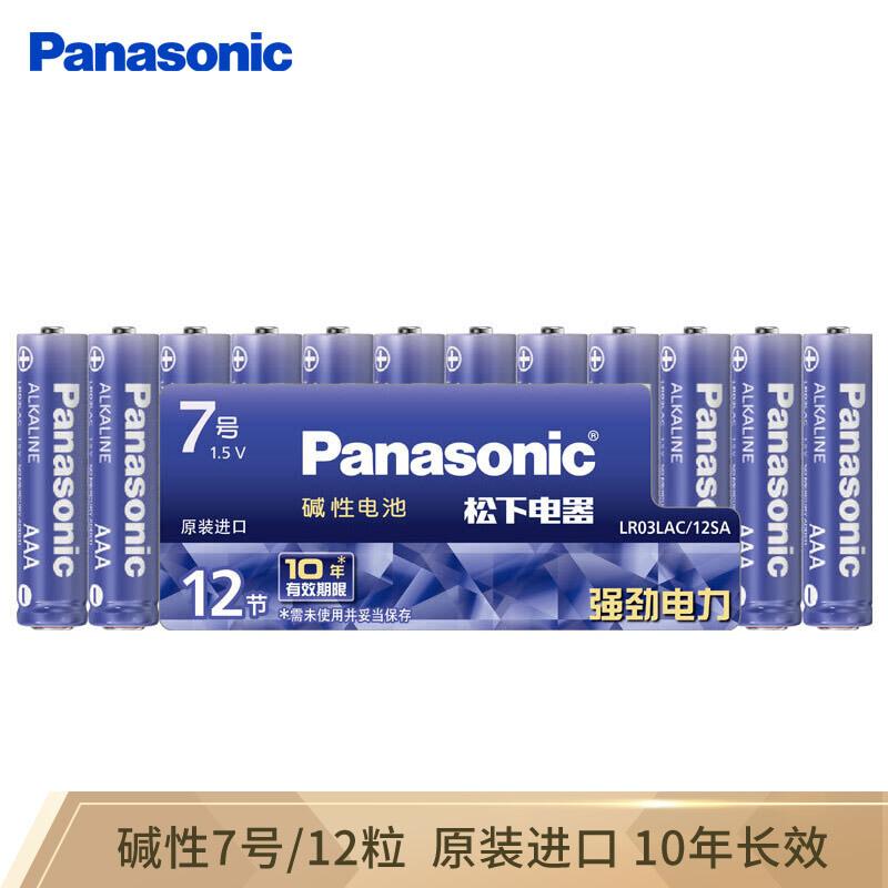 松下(Panasonic)原装进口7号数码碱性电池12粒适用于遥控器玩具键盘鼠标 LR03LAC