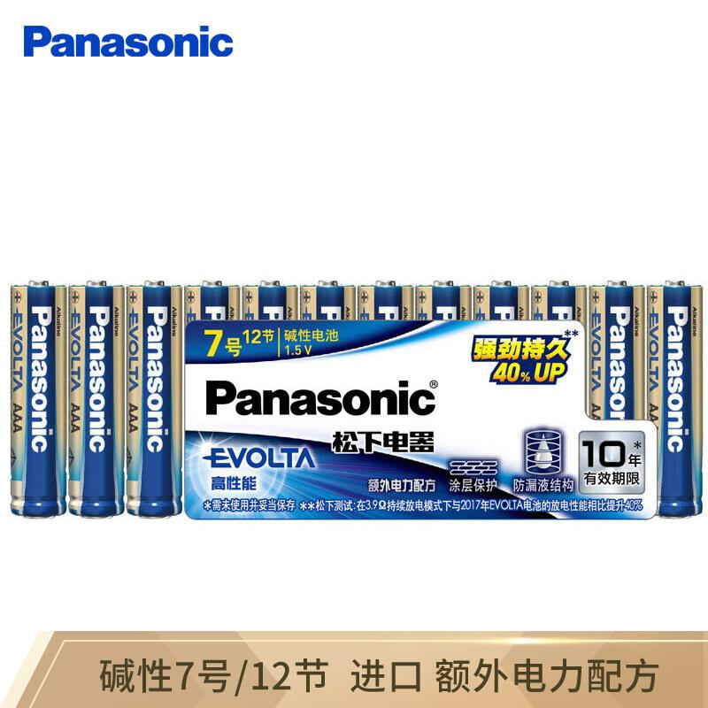 松下(Panasonic)原装进口7号七号AAA碱性电池12节全能型适用数码相机玩具遥控器LR03EGC