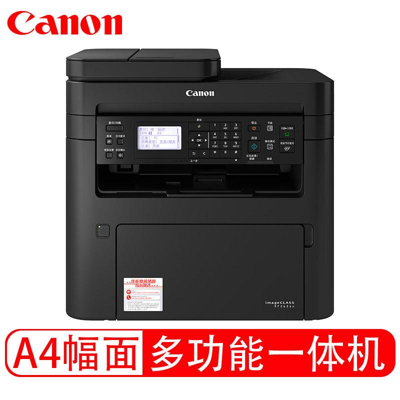 佳能(Canon)MF263DN黑白激光打印機多功能一體機 打印復印掃描 支持自動雙面打印A4文檔辦公 MF263dn