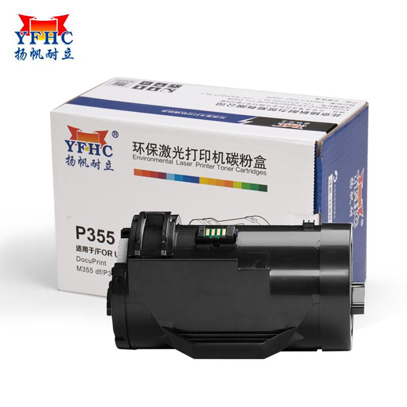 揚帆耐立YFHC FX-P355黑粉(帶芯片) 適用于:SL Docuprint M355df/P355d/P355db