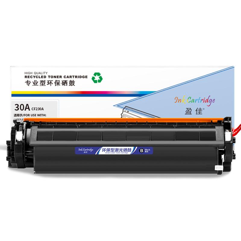 盈佳YJ CF230A黑粉(帶芯片) 適用于:M203d/M203dn/m203dw/M227fdw/M227sdw/MFP M227d/M227fdn