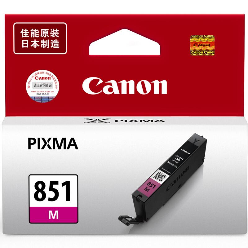 佳能(Canon)CLI-851M 品紅色墨盒 (適用機型:MX928;MX728;MG7580;MG7180;MG6680;MG6400)