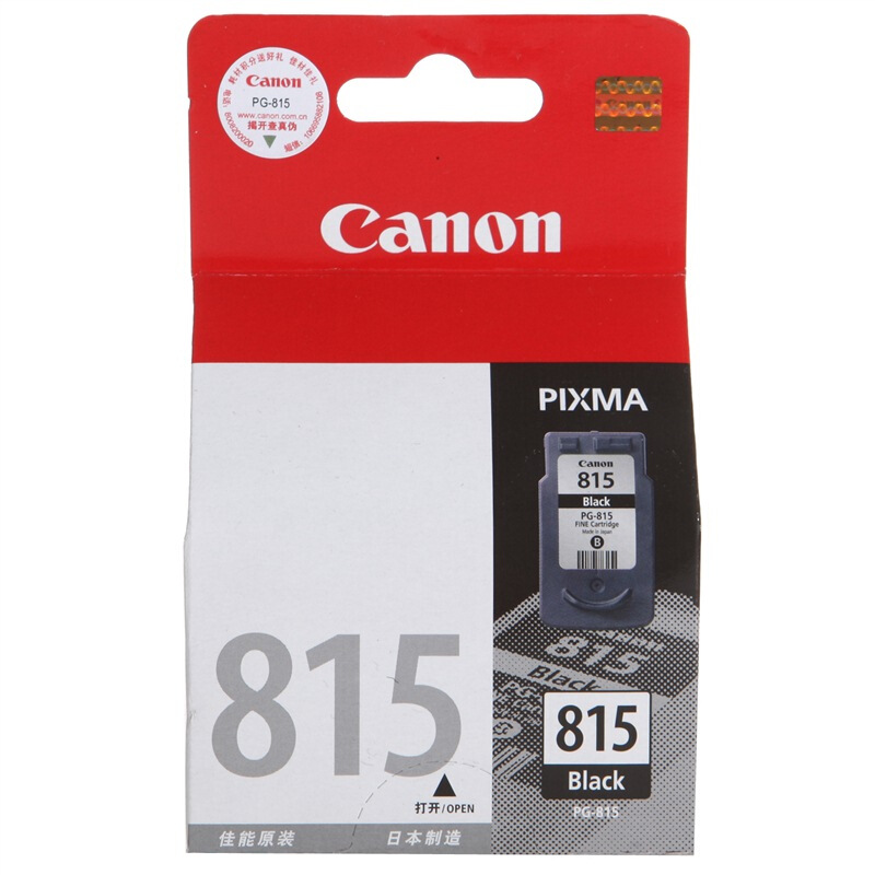 佳能(Canon)PG-815黑色墨盒(適用于:iP2780、iP2788、MP236、MP288)