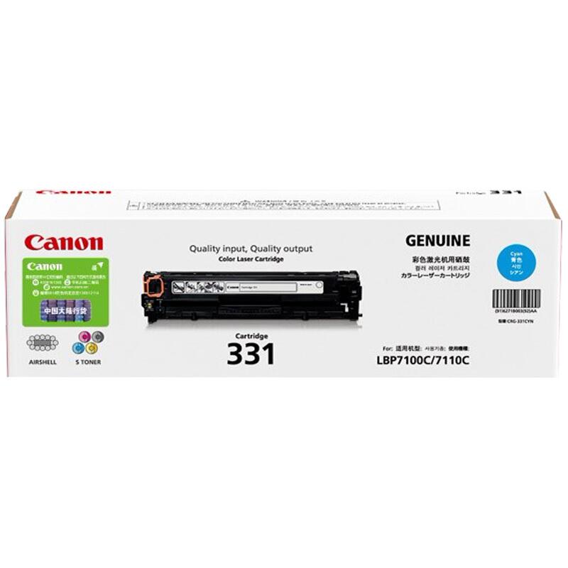 佳能(Canon) CRG-331 C 青色硒鼓 (適用于:LBP7110Cw/LBP7100Cn/iC MF8280Cw/iC MF8250Cn)