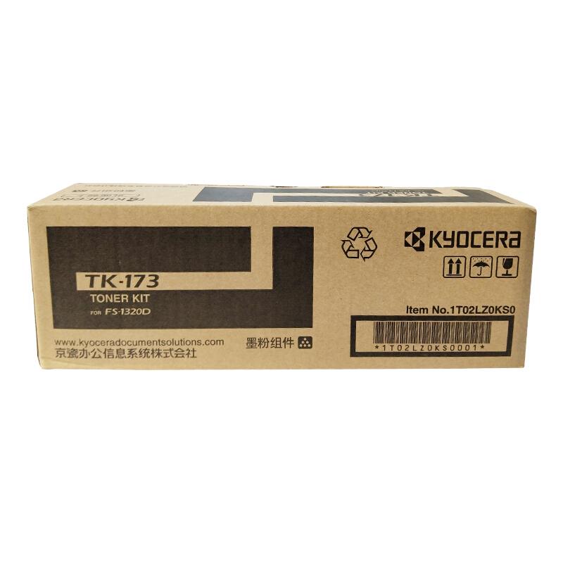京瓷(KYOCERA)TK-173黑粉(適用于:FS-1320d/P2135dn)