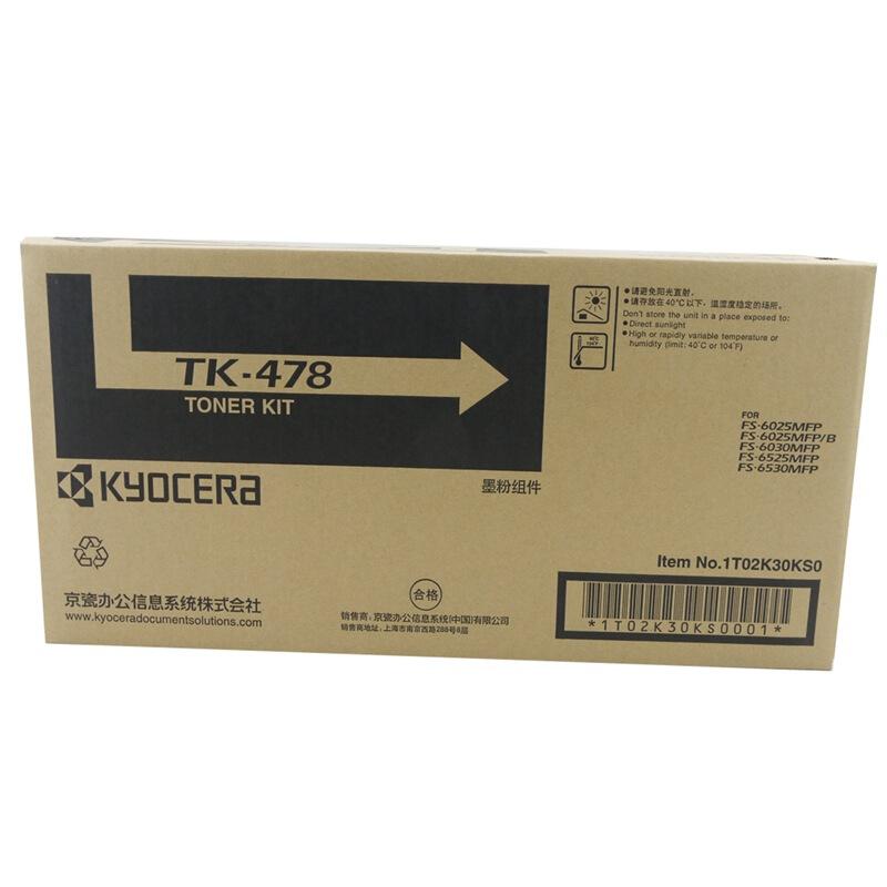 京瓷(KYOCERA)TK-478黑粉(適用于:FS-6025MFP/6030MFP)