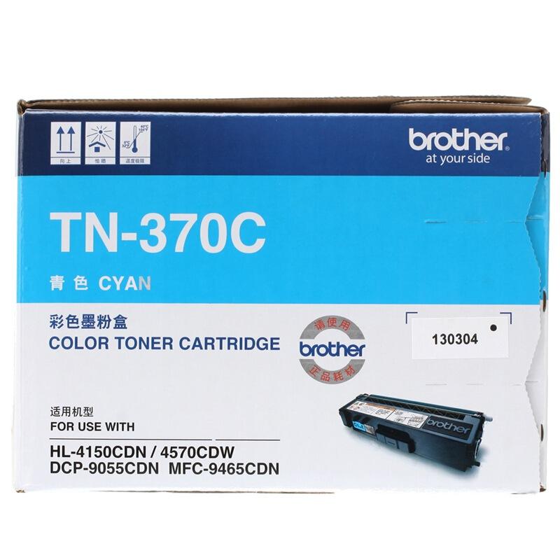 兄弟(brother)TN-370C 青色墨粉盒(適用于:HL-4150CDN/HL-4570CDW/DCP-9055CDN/MFC-9465CDN)