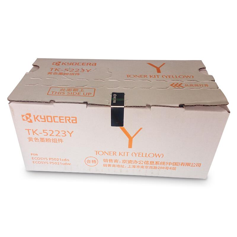 京瓷(KYOCERA)TK-5223Y黃粉(適用于:P5021cdn/P5021cdw)