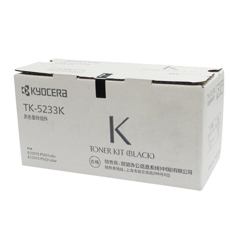 京瓷(KYOCERA)TK-5233K黑粉(適用于:P5021cdn/P5021cdw)