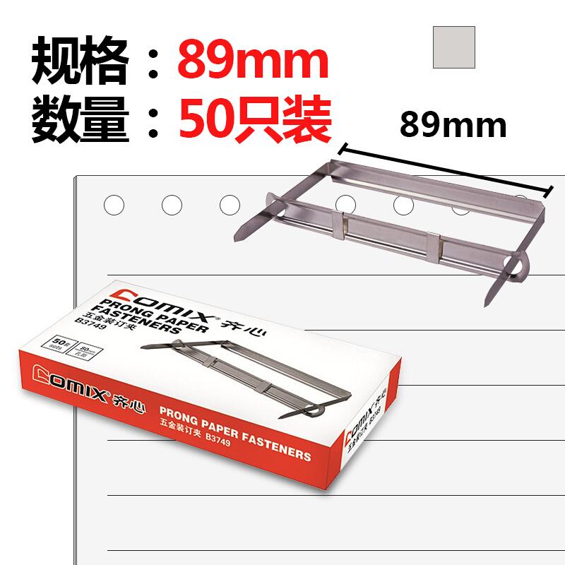 齊心(COMIX)50個/紙盒耐用金屬裝訂夾 辦公文具B3749