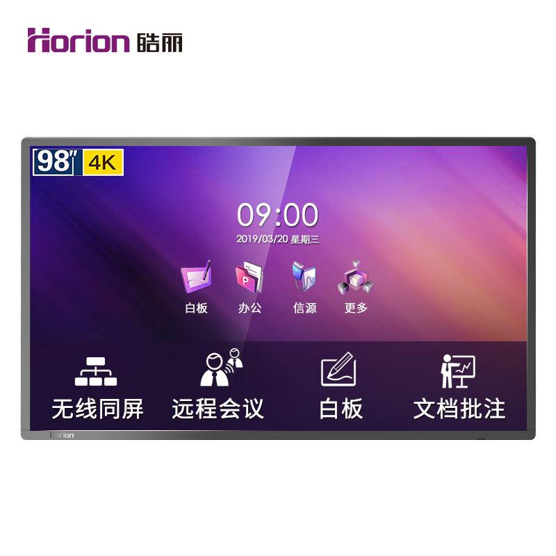 皓麗(Horion)會議平板 98英寸商用觸摸屏一體機 電子白板 98M2