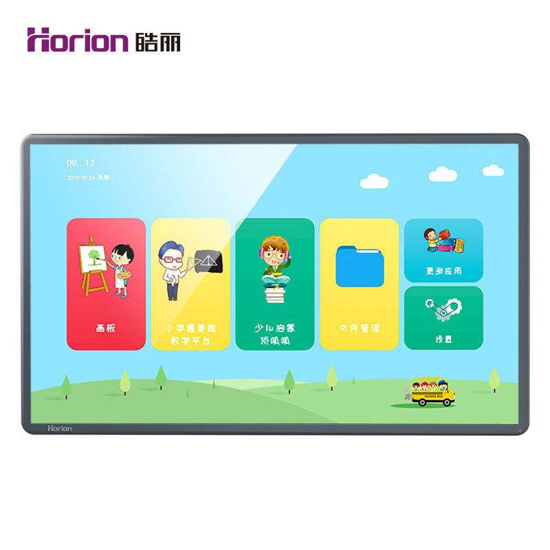皓麗(Horion)55英寸 教學觸屏一體機 電子白板 55T1