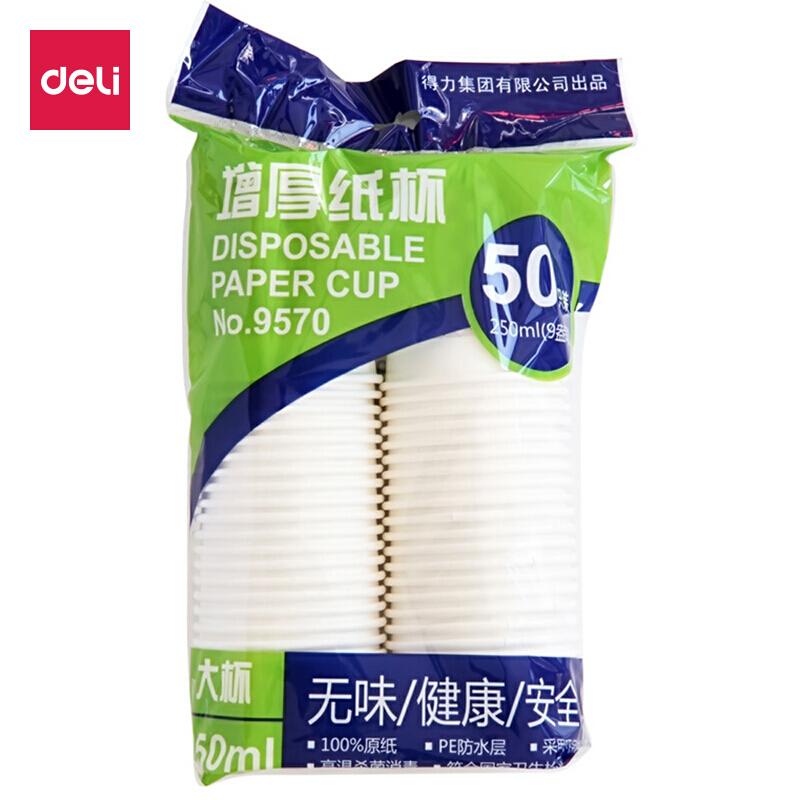得力(deli)9570紙杯(白)250ml(50只/包)9盎司240g太陽紙+18gPE膜