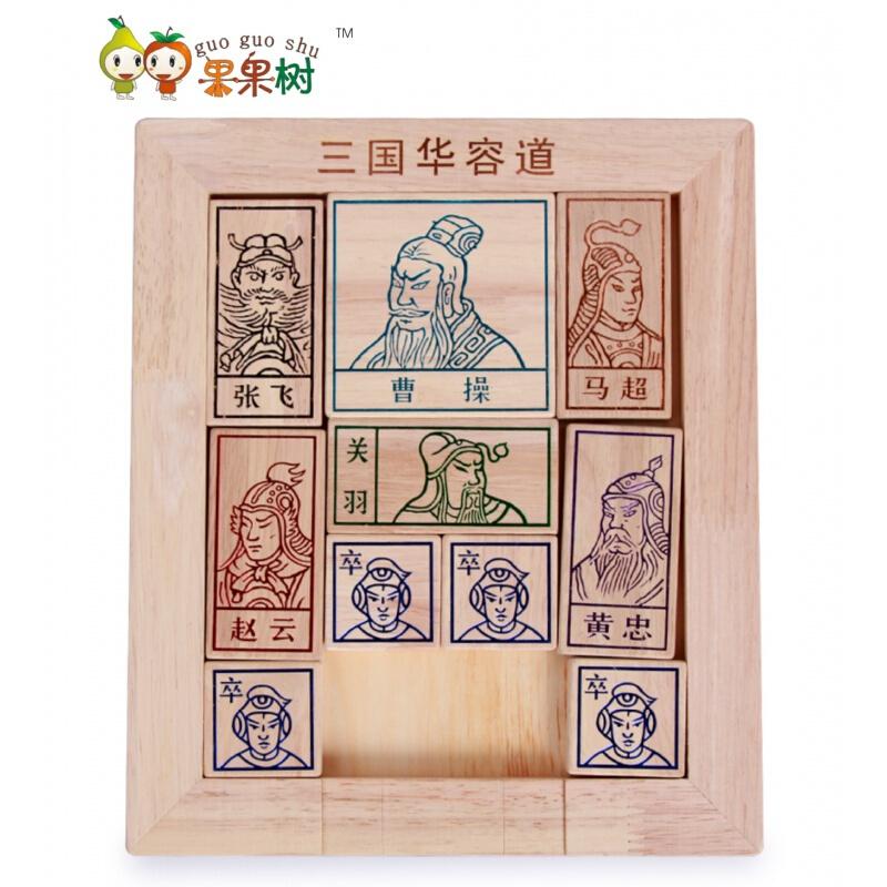 果果樹 櫸木三華容道烙印雕版 兒童玩具 木制玩具3-7歲 成人解題 小號